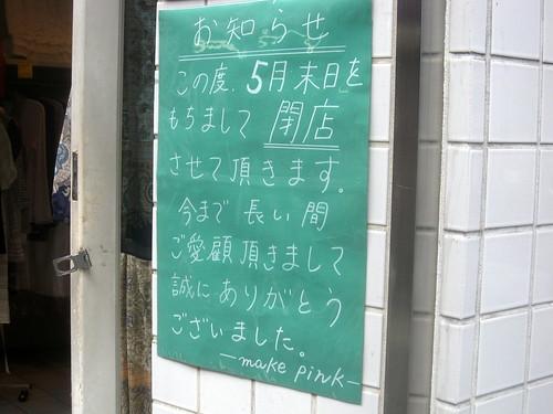 張り紙@makepink(江古田)