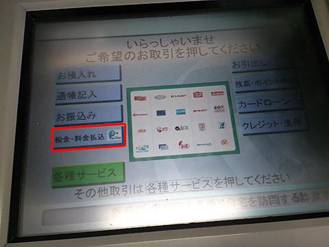埼玉 りそな 銀行 atm 埼玉りそな銀行