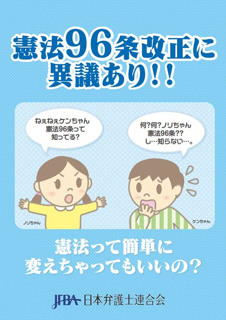 憲法96条改正に異議あり!! 日本弁護士連合会│Japan Federation of Bar
