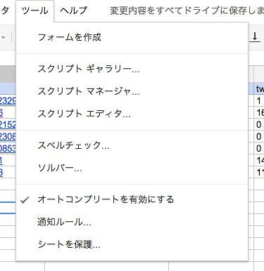 スクリーンショット 2013-06-08 15.29.39