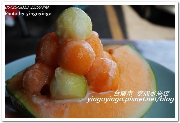 台南市_泰成水果店20130525_DSC03877