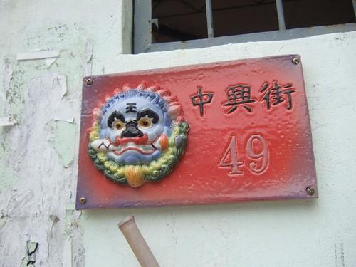 劍獅 中興街49