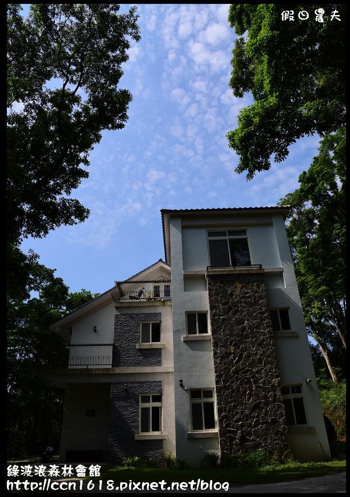 綠波浪森林會館DSC_8286