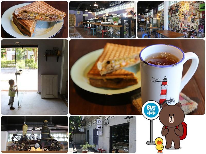 小火車咖啡館【宜蘭咖啡館】宜蘭火車站前的「CAFÉ SLOW TRAIN 小火車咖啡館」,逛完幾米公園跟丟丟噹森林可以來坐一下。早午餐│輕食│咖啡、茶、啤酒