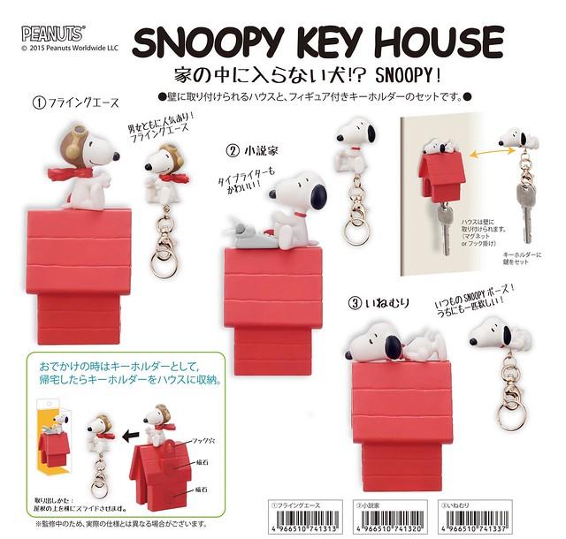 可愛又實用的創意小物!史努比鑰匙小屋