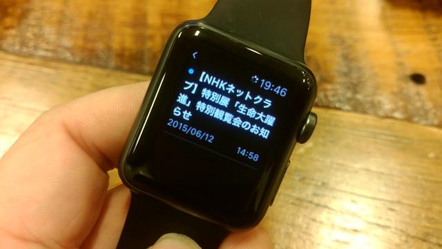 HTMLメールは本文も表示されないApple Watch