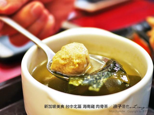 新加坡美食 台中北區 海南雞 肉骨茶 2