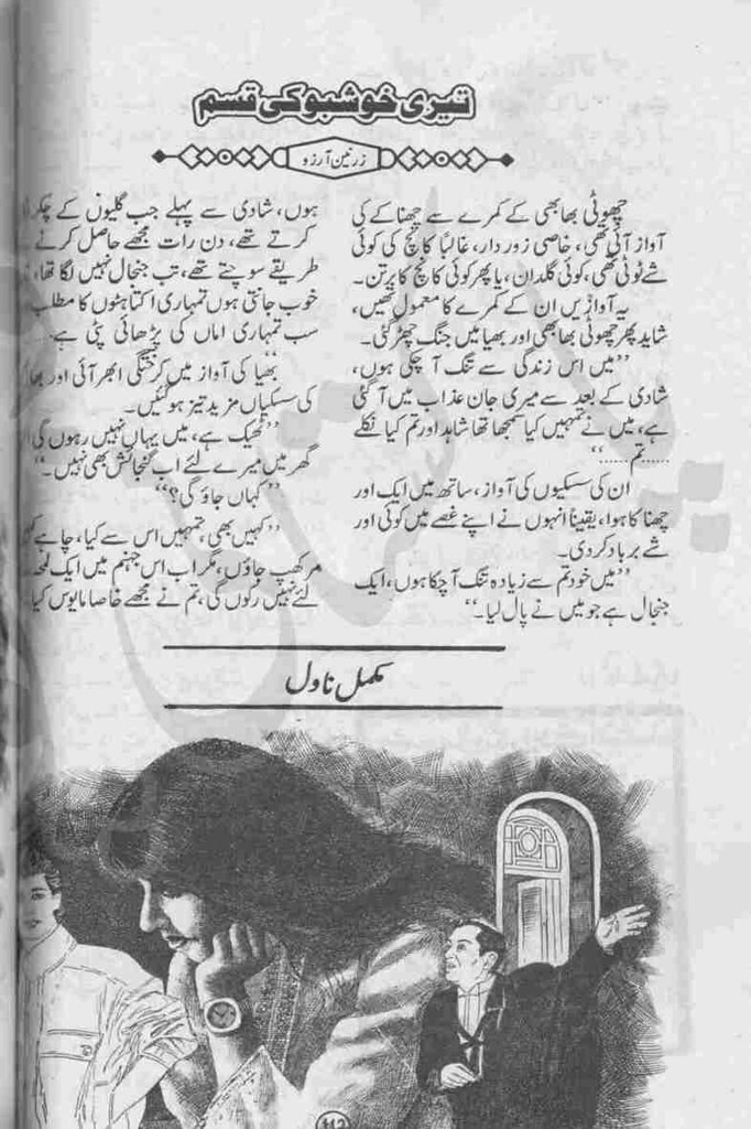 Teri Khushboo Ki Qasam is a very well written complex script novel by Zarnain Arzoo which depicts normal emotions and behaviour of human like love hate greed power and fear , Zarnain Arzoo is a very famous and popular specialy among female readers