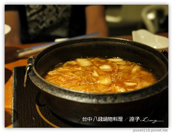 台中 八錢鍋物料理 21
