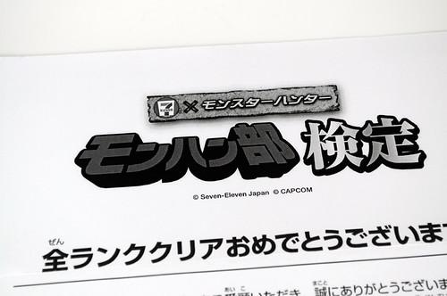 モンハン部検定