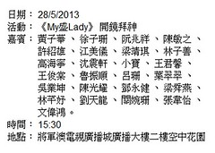 "《My盛Lady》 ""My Prime Lady"" Blessing Ceremony"