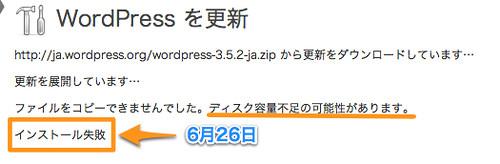 WordPress更新-3