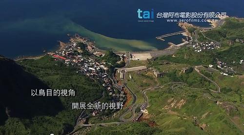 《鳥目台灣》簡介,影片提供:臺灣阿布電影公司。