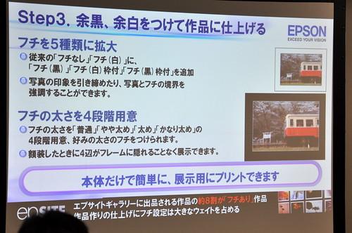 エプソン - カラリオ・プリンター(2013年秋冬モデル)「EP-976A3」「EP-806」 新商品体験+モニターイベント_006