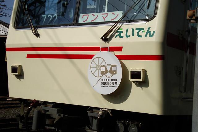 2015/04 叡山電車修学院駅 #03