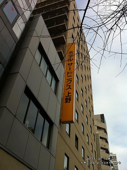 Hotel Sardonyx Ueno (1).jpg