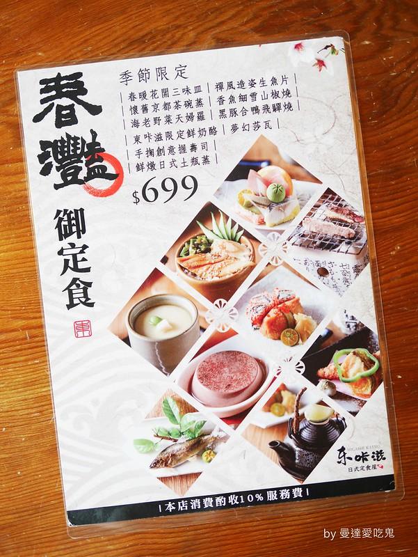 東咔滋日式定食屋 (17)