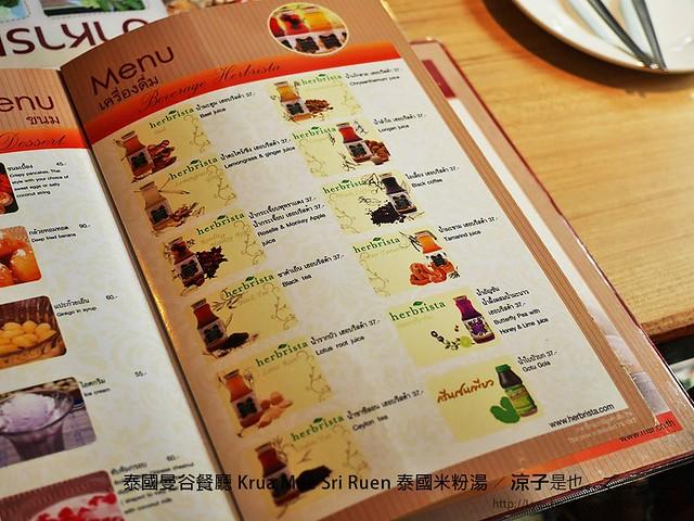泰國曼谷餐廳 Krua Mae Sri Ruen 泰國米粉湯 22