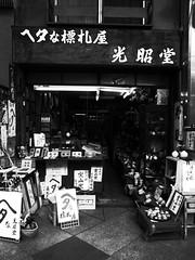 Doorplate shop