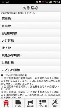 tokyulinesapplication09