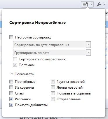 Opera Mail Сортировка