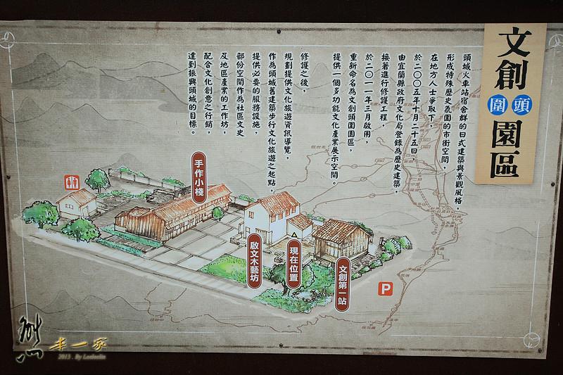 頭城文創園區|宜蘭頭城古蹟景點