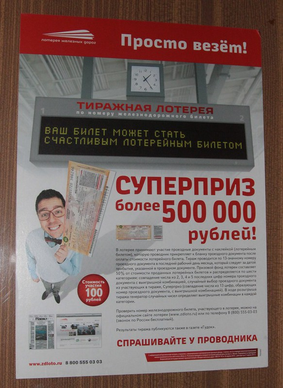 Flyer for the Russian Railway's «Лотерея железных дорог» ('rail lotto') competition