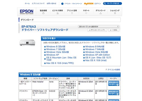 EP-976A3ドライバー