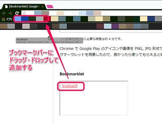 Bookmarklet を ブックマークバーに追加