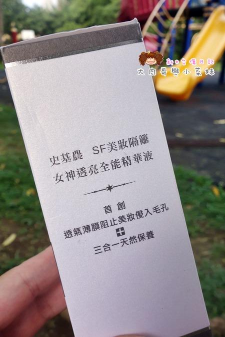 SKIN FARMER 史基農 美妝隔籬女神透亮全能精華液 (14).JPG