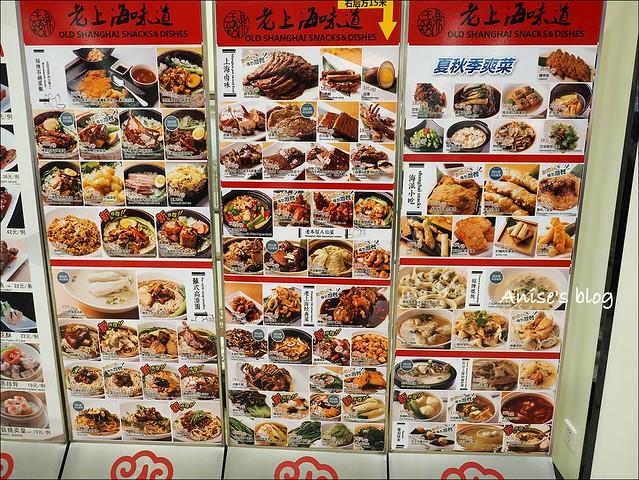 上海第一食品商品店_018