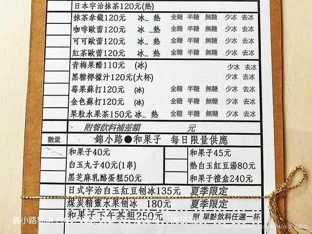 錦小路物語 台中 日式早午餐 下午茶 菜單 59