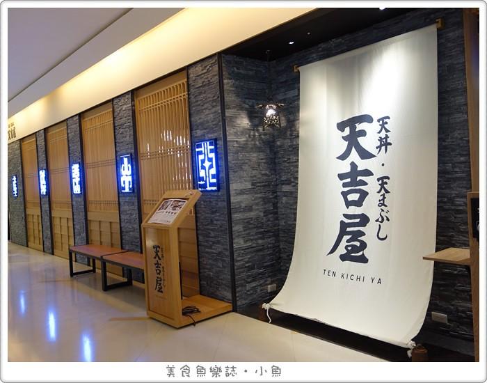 【台南中西】天吉屋 台南西門店/期間限定新品開運穴子丼