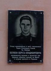 Photo of Black plaque number 12878