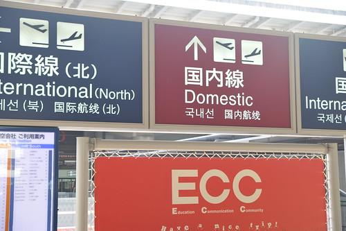 After Japan trip 2011 - day 22. Osaka.