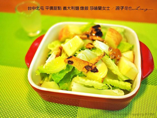 台中北屯 平價甜點 義大利麵 燉飯 莎嗑蘭女士 13