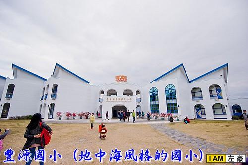 豐源國民小學-1