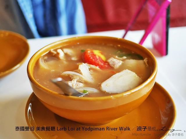 泰國曼谷 美食餐廳 Larb Loi at Yodpiman River Walk 6
