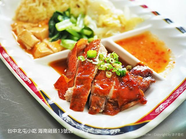 台中北屯小吃 海南雞飯13號店 7