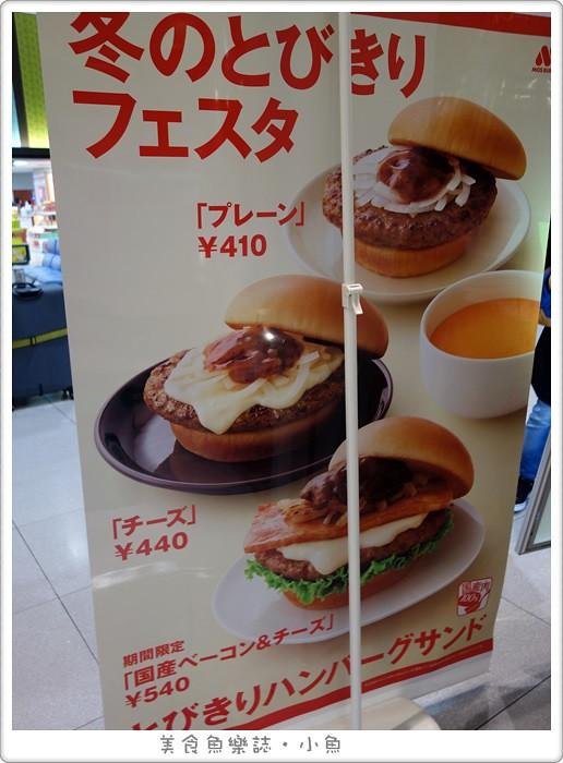 【日本美食】關西空港MOSDO mos x mister donut
