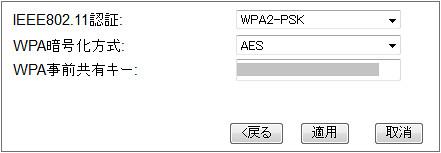 WPA2-PSK