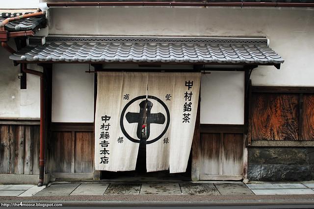中村藤吉本店 - Entrance