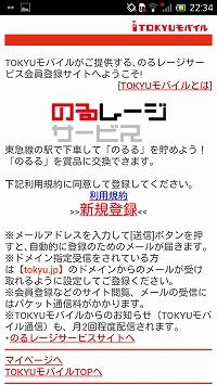 tokyulinesapplication07