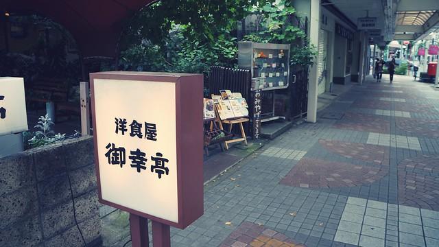 Osu_Miyukitei