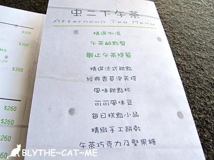 華山觀止下午茶 (10)