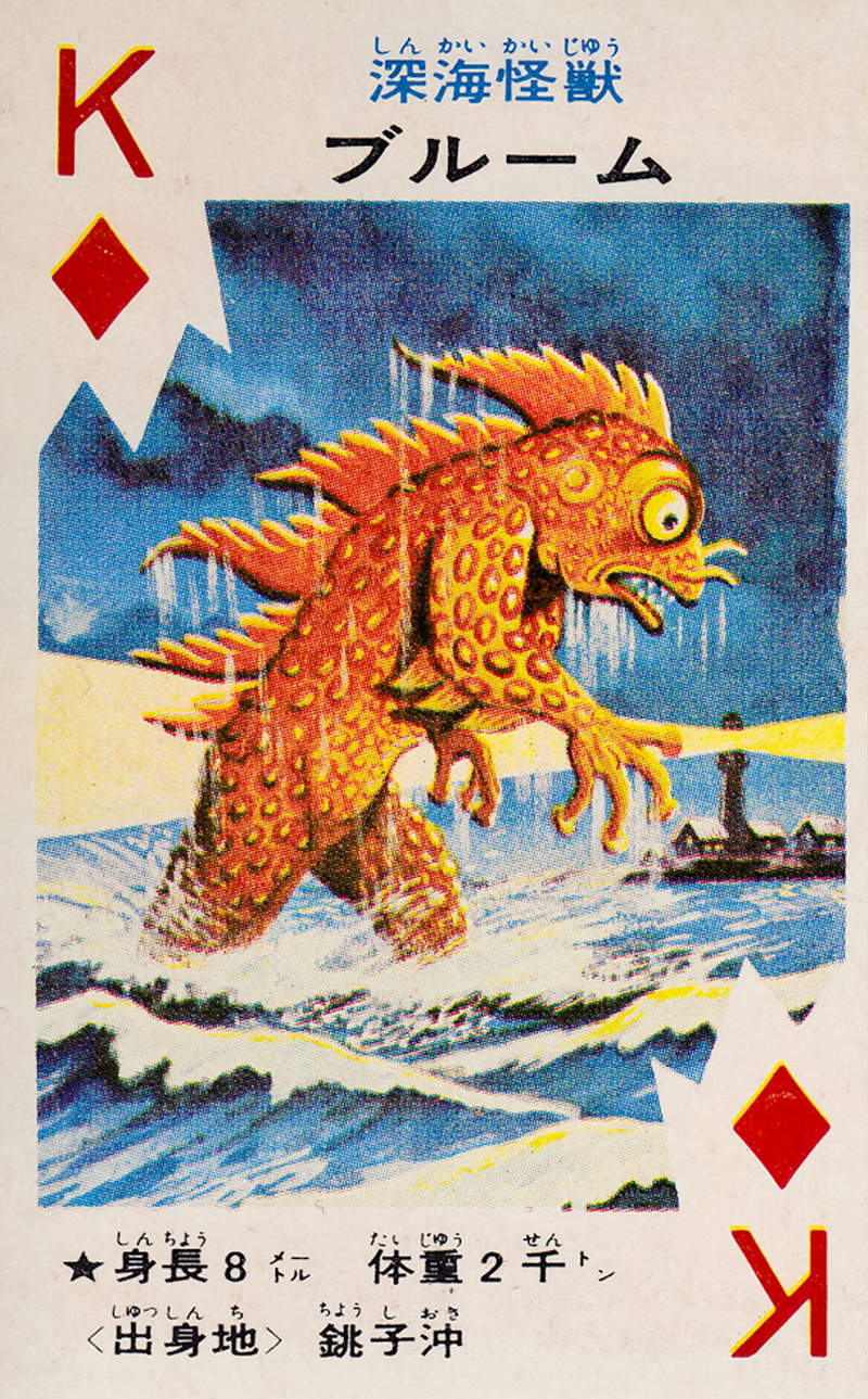 Pachimon Kaiju Cards - 4
