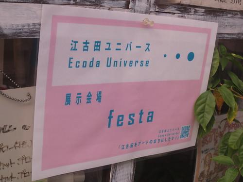 フェスタ(江古田)