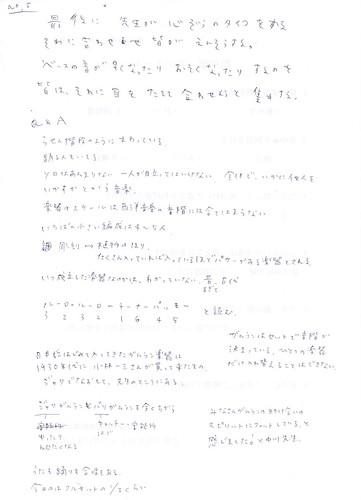 釜芸ガムラン第1回No620130930