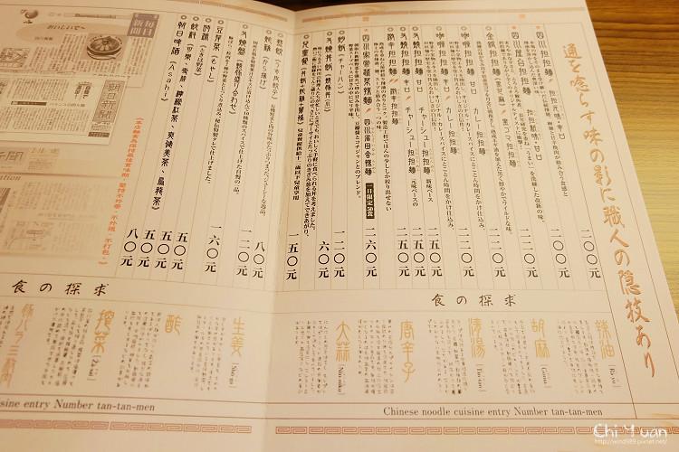 日本大阪川辣麵05.jpg