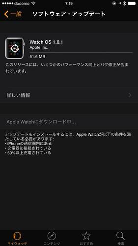 AppleWatchFirstUpdate5